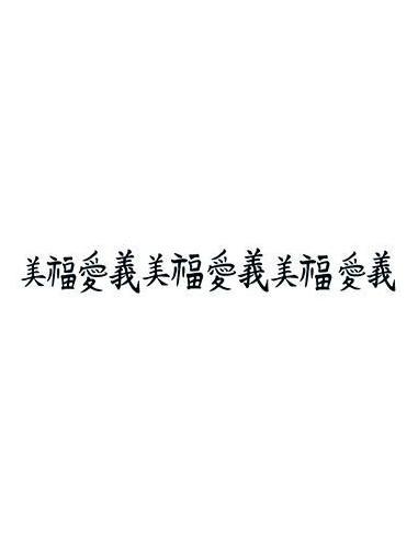 Náramek s čínskými znaky kanji -...